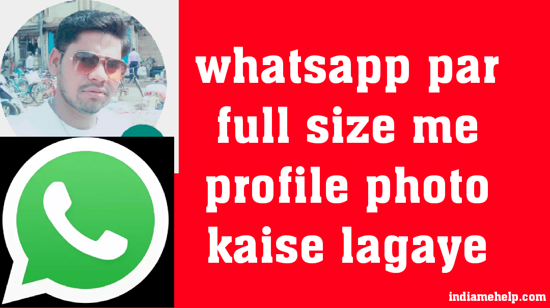 Whatsapp Profile Photo Full Size Me Kaise Lagaye ( Bina Crop Kiye )
